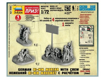 Zvezda figurky Ger. 80mm Mortar with Crew (Winter Unif.) (1:72)